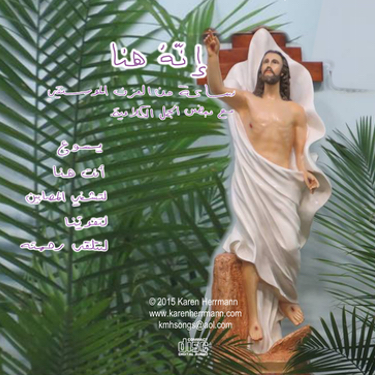 He Is Here Arabic CD